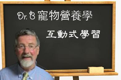 澳洲Dr.B's B.A.R.F.巴夫營養學互動教學