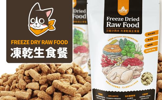 PAWPAL寵物樂活:☆Pawpal寵物樂活☆汪喵星球貓咪冷凍乾燥生食餐寵物凍乾主食