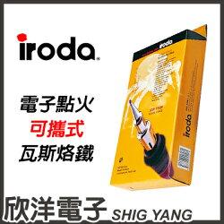 ※ 欣洋電子 ※ iroda 愛烙達【30-100W】電子點火可攜式瓦斯烙鐵-盒裝版 (PRO-100K) #實驗室、學生實驗、電路板、家庭用#