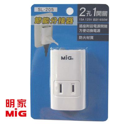 <br/><br/>  MIG明家 SL-205 2插1開關節能分接器(壁插) / 組<br/><br/>