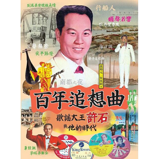 百年追想曲:歌謠大王許石與他的時代 1