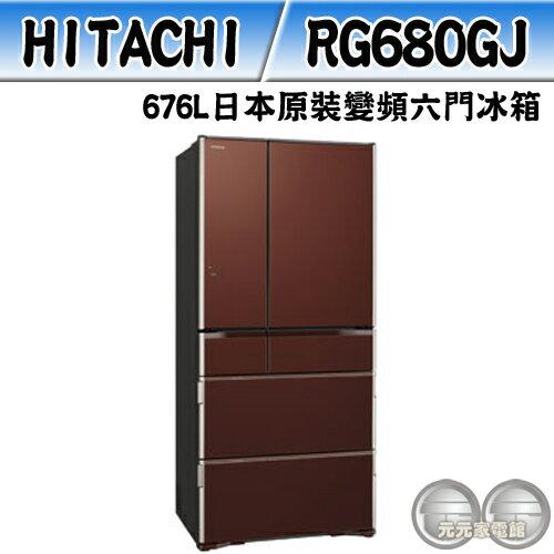 HITACHI日立676L日本原裝進口六門琉璃RG680GJ~限區含配送基本安裝
