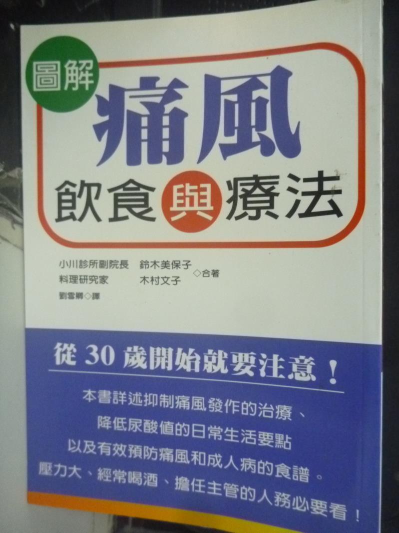 【書寶二手書T5/醫療_JOH】圖解痛風飲食與療法_鈴木美保子.木村文子