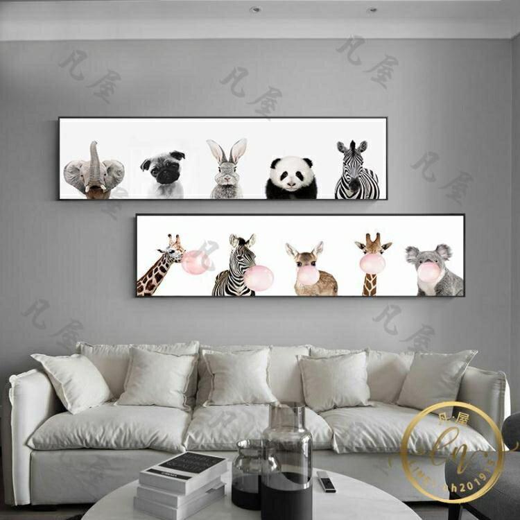 618限時搶購 壁畫 北歐兒童房裝飾畫可愛動物床頭掛畫男孩女孩臥室萌寵創意客廳壁畫-凡屋 8號時光