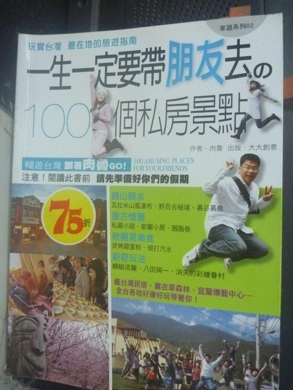 【書寶二手書T3/旅遊_YGC】一生一定要帶朋友去的一百個私房景點_肉魯