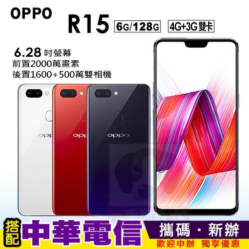OPPO R15 6.28吋 6G/128G 攜碼中華大4G上網月租方案 手機優惠