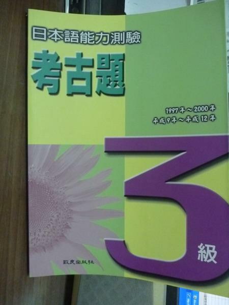【書寶二手書T7/語言學習_PJE】日本語能力測驗考古題3級(1997~2000年)
