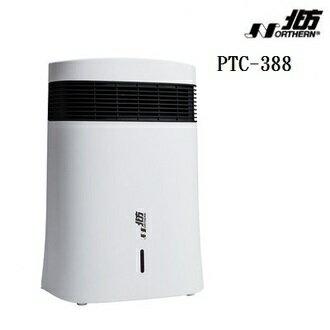 <br/><br/>  NORTHERN 北方 PTC388 電暖器 房間/浴室兩用 國際防護認證 公司貨<br/><br/>