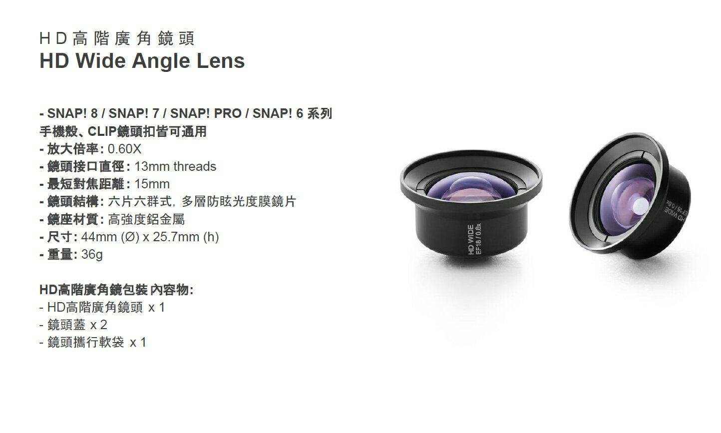 新款 Bitplay SNAP! HD高畫質廣角鏡頭 永準公司貨 手機鏡頭 須搭配相機殼使用 iPhone 6 6s Plus