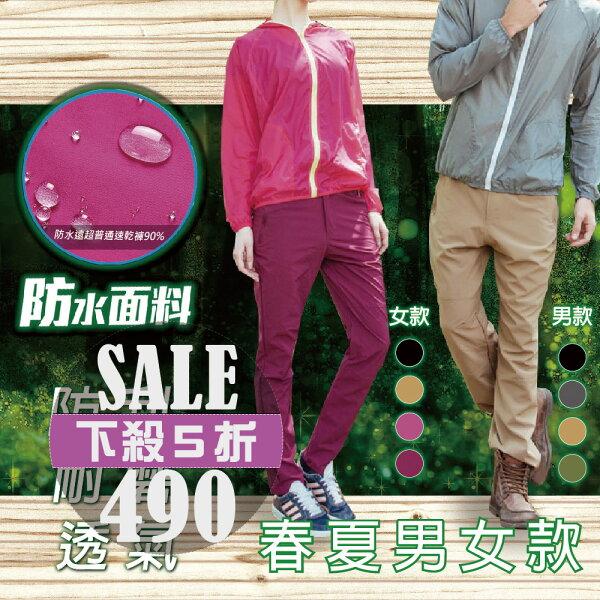 (NEW FORCE)超強防撥水彈性抗曬透氣速乾工作褲 - 男款/4色可選(1020103)