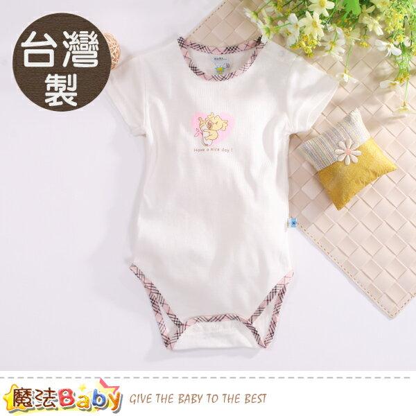 嬰兒包屁衣台灣製純棉短袖連身衣魔法Baby~k50620