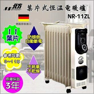 ★夜間/週末偷殺★北方 NORTHERN 葉片式恆溫電暖器11葉片5段式電暖爐 NP-11ZL / NR-11ZL