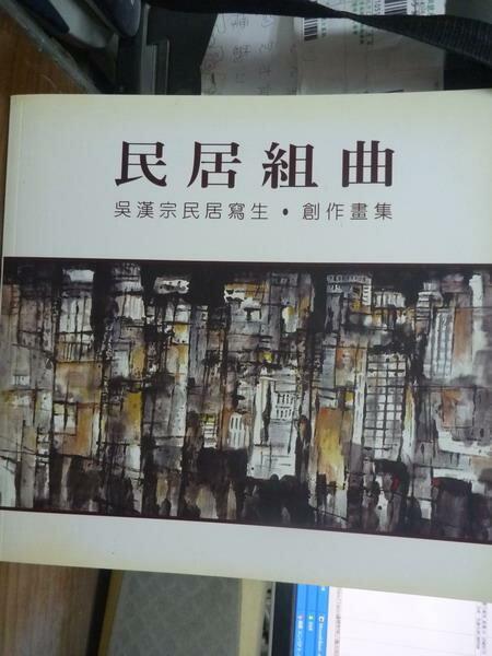 【書寶二手書T2/藝術_QLD】民居組曲-吳漢宗水墨畫集_吳漢宗