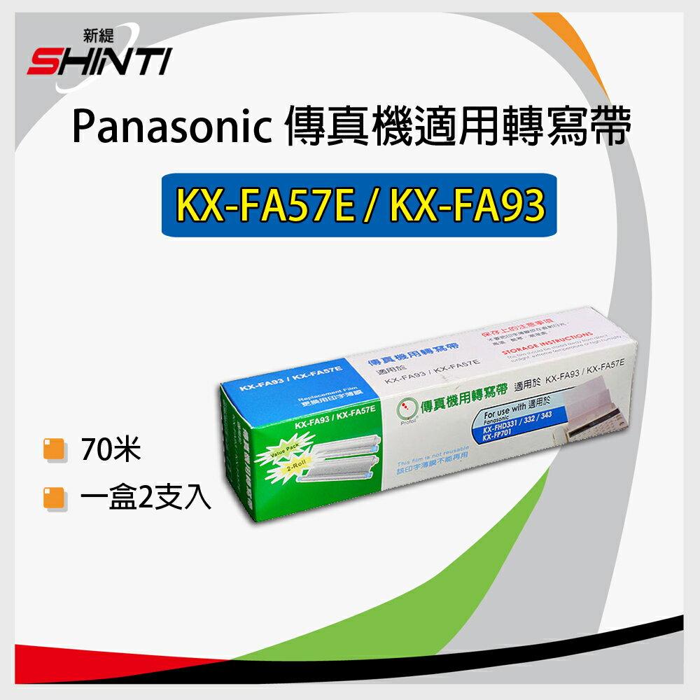 【一盒(兩支入)】Panasonic 國際牌 KX-FA57E / FA93 相容性轉寫帶