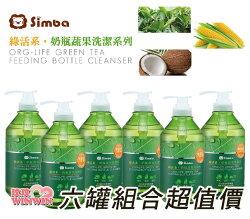 小獅王辛巴 S.2241 綠活系奶瓶蔬果洗潔液 (奶瓶清潔劑) 本月下殺 六罐