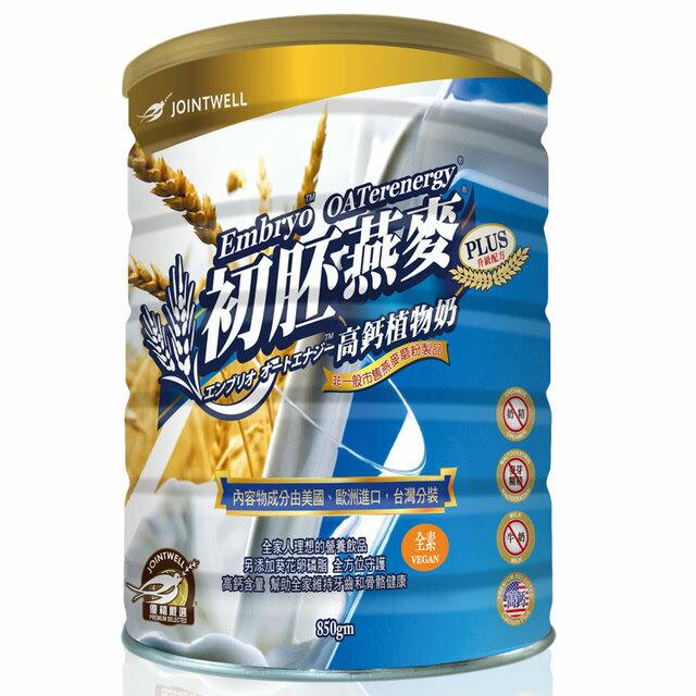 初胚燕麥高鈣植物奶850G【美十樂藥妝保健】