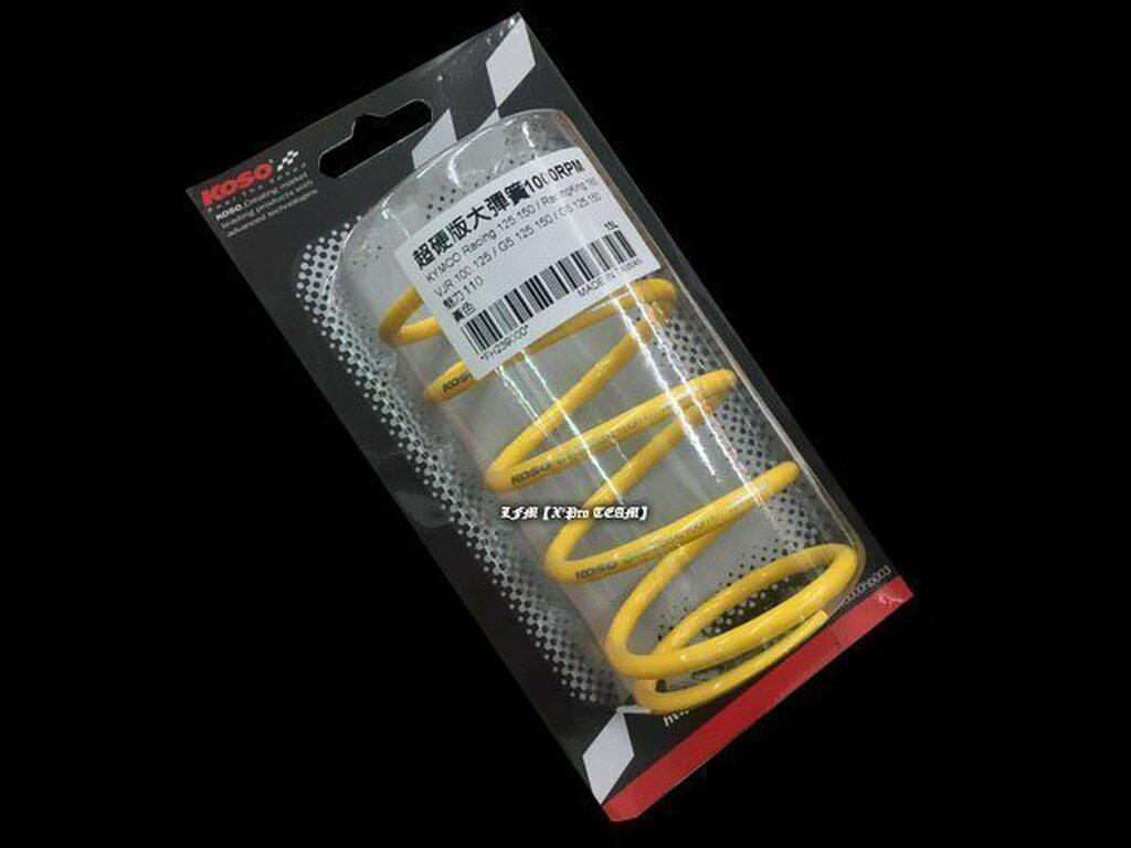 LFM【X Pro TEAM】KOSO超硬大彈簧~適用:超5/Racing/G5/雷霆/G6/RV150/GT EVO