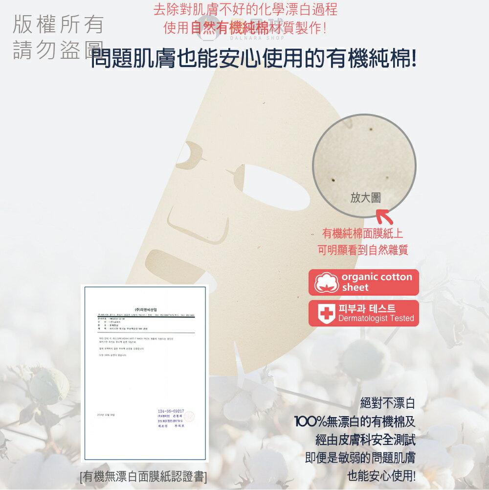 韓國YADAH 速效淨膚面膜 (1片) 20g 4