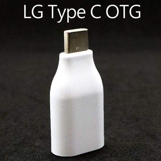 【LG 原廠】Type C OTG轉接頭  LG Q6/G6+/G6/G5/V30/V20/Nexus 5X  Type C 轉 USB 3.0 轉接器/外接鍵盤、滑鼠、隨身碟-ZW