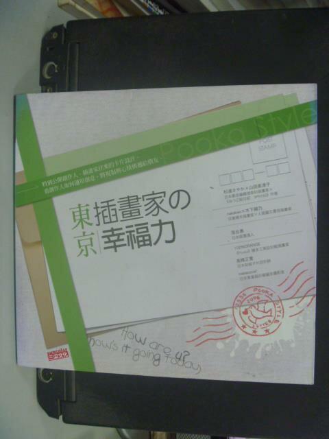 【書寶二手書T5/設計_KIV】東京插畫家的幸福力_學習研究社