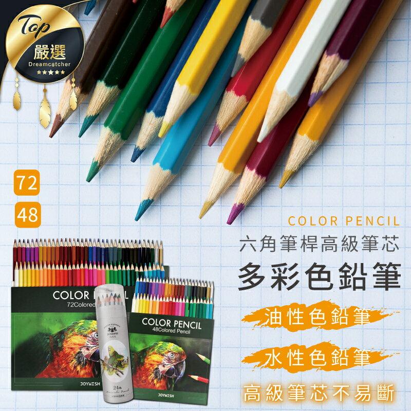 捕夢網生活夢工坊 多彩色鉛筆 48色/ 72色 彩色鉛筆 水溶性色鉛筆 油性色鉛筆 水性色鉛筆 水彩色鉛筆 彩色筆