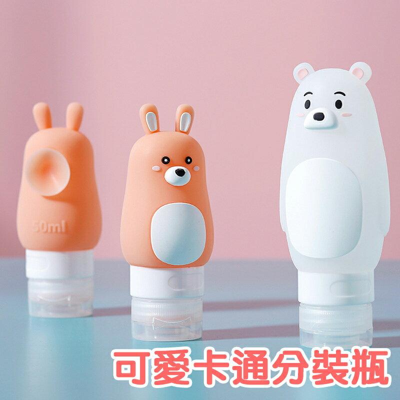 動物 旅行分裝瓶 分裝罐 旅用 乳液 洗髮精 沐浴乳 出國 外出 隨身瓶 塑膠瓶 軟管分裝