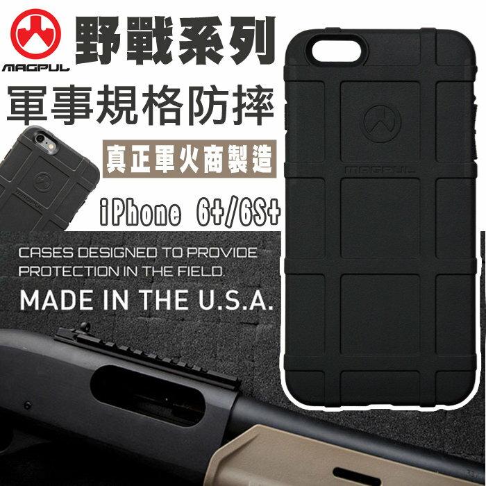 美國正品 Magpul Field case 5.5吋 iPhone 6PLUS/6S PLUS iP6+/I6S+ 軍事風格 戰術防護手機殼 防撞 防摔殼/抗衝擊/保護殼/手機套/保護套/黑色