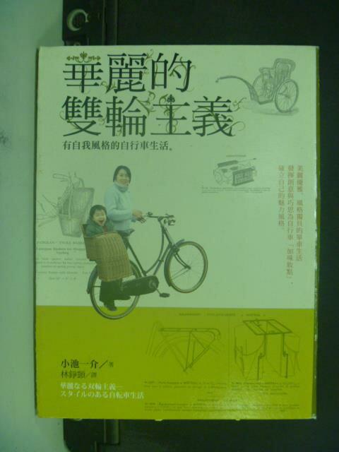 【書寶二手書T5/體育_KIW】華麗的雙輪主義:有自我風格的自行車生活_小池一介
