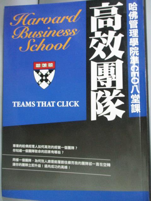 ~書寶 書T7/財經企管_HHE~高效團隊_劉煚祥