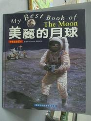 【書寶二手書T8/少年童書_QJM】美麗的月球_李美華, LAN GRAHAM