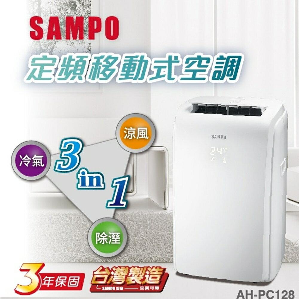 <br/><br/>  【會員最高現折$200】SAMPO 聲寶 定頻移動式空調 AH-PC128<br/><br/>