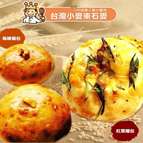 台灣小麥東石麥 紅蔥麵包 或 楓糖麵包 - 限時優惠好康折扣