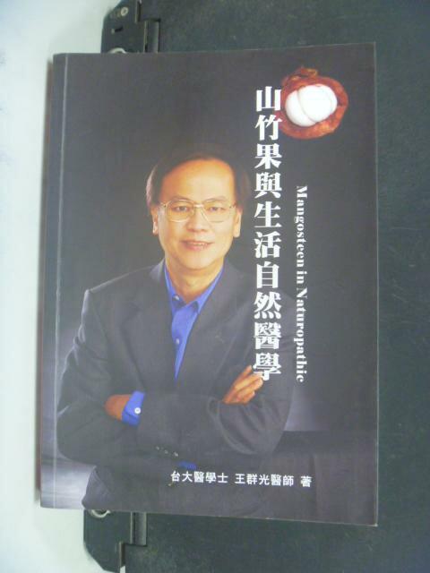 ~書寶 書T7/養生_KHH~山竹果與 自然醫學_ 390_王群光
