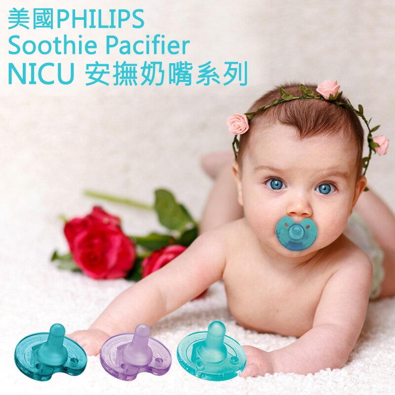 【彤彤小舖】美國 Philips NICU Soothie 安撫奶嘴系列 缺口 全圓 早產型 香草奶嘴 - 限時優惠好康折扣