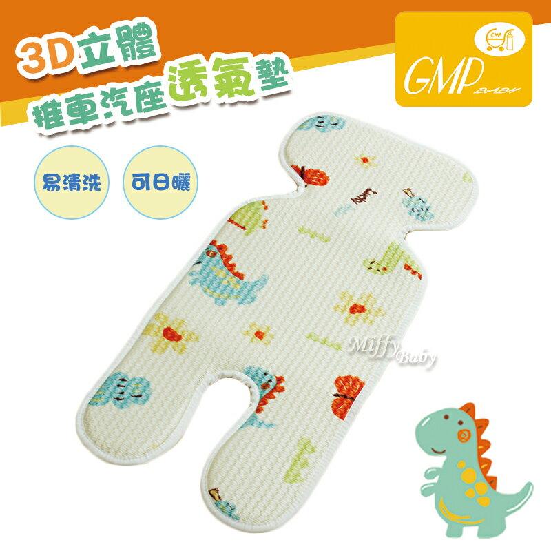 【GMP BABY】3D恐龍立體推車汽座透氣涼墊-米菲寶貝 0