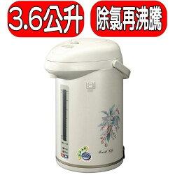 東龍【TE-036H】熱水瓶