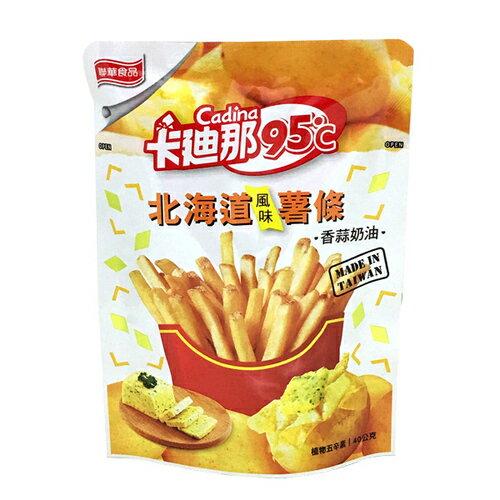 卡迪那 95℃北海道風味薯條-香蒜奶油 40g/袋