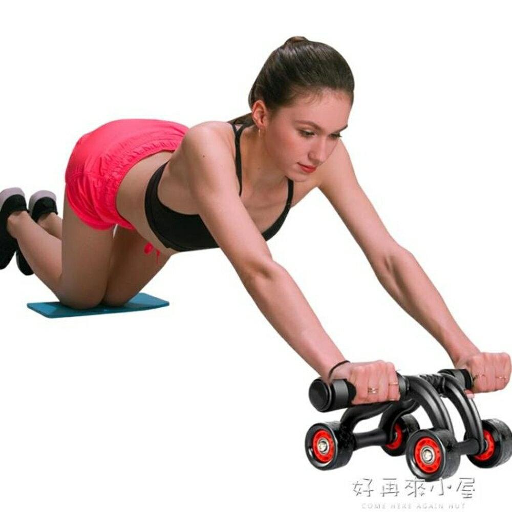 健腹輪腹肌輪巨輪靜音輔助健身器材家用女 滾輪滑輪男士訓練 好再來小屋 igo
