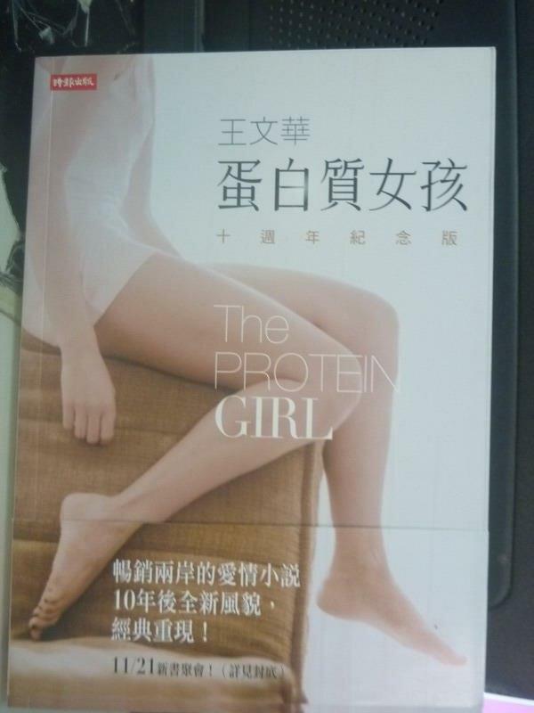 【書寶二手書T7/兩性關係_JDE】蛋白質女孩_王文華
