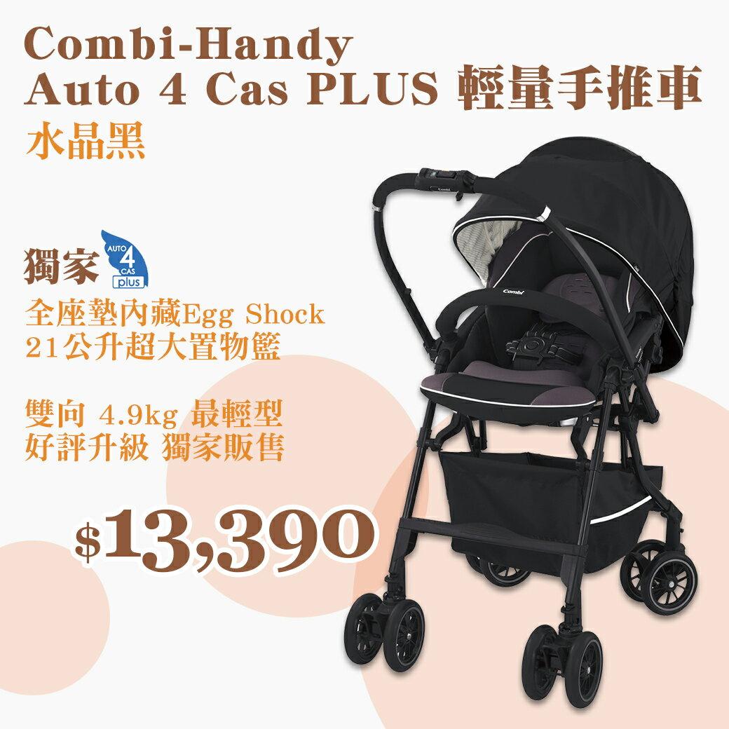 Combi康貝 - Handy Auto 4 Cas PLUS 輕量四輪自動鎖放手推車 -水晶黑