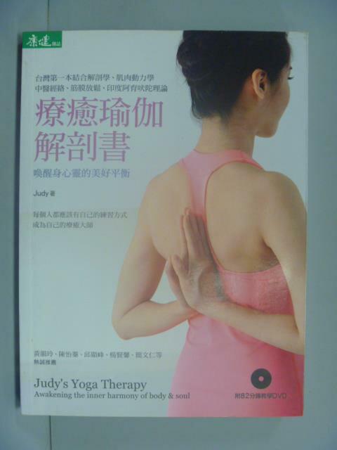 ~書寶 書T1/養生_ZBV~療癒瑜伽解剖書:喚醒身心靈的美好平衡_Judy_附光碟
