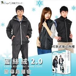 【雙龍牌】買衣送衣。雙龍新一代蜜絲絨防寒風雨衣 /機能雨衣+褲套裝 ER416620