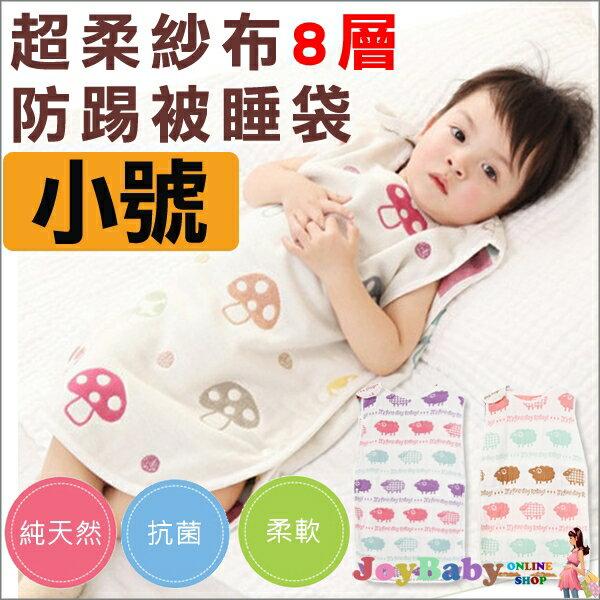 日本hoppetta款防踢被八層紗布全棉包巾 蘑菇睡袋 [小號]透氣 紗布衣空調被薄被【Joybaby】