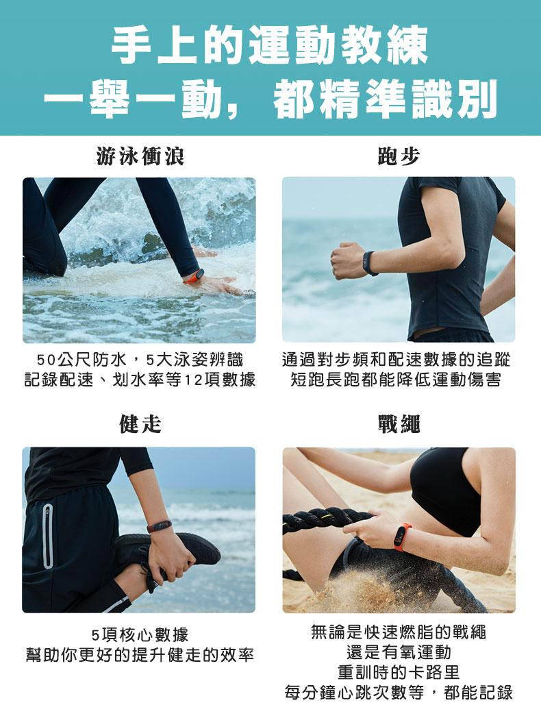 【小米手環4】小米手錶 智慧手錶 智慧手環 運動手環【AB370】 6