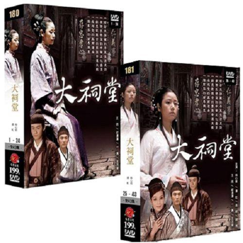 【超取299免運】大祠堂DVD (二盒裝/全43集/7片裝) 林心如/潘虹/高明/趙亮