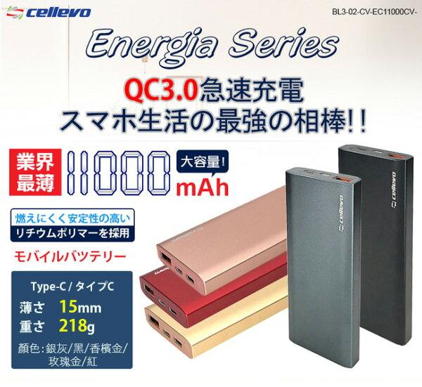 【CellEvo】日系QC3.0EC11000CV鋁合金行動電源11000mAh