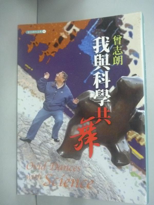 ~書寶 書T2/科學_HLT~我與科學共舞_曾志朗