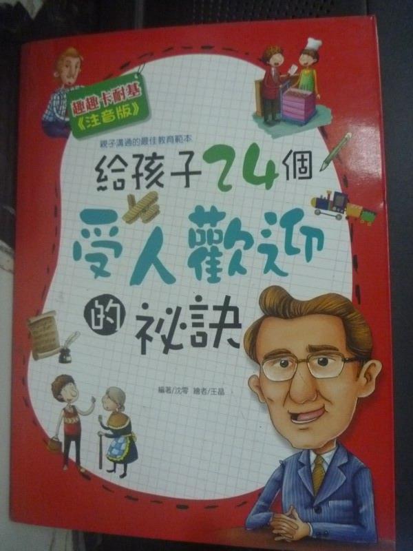 【書寶二手書T1/少年童書_YKB】給孩子24個受人歡迎的祕訣_沈零