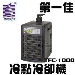 [第一佳 水族寵物]TungFa同發〔TFC-1000〕冷點冷卻機 淡水/海水適用 1/3HP