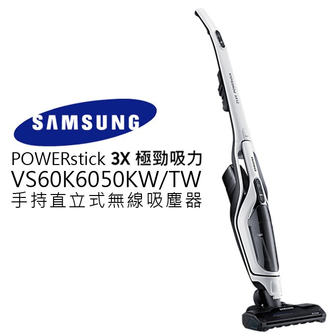 <br/><br/>  直降↘ ★ 贈電池x1 ★ 無線手持吸塵器 ★ SAMSUNG 三星 VS60K6050KW/TW POWERstick 直立 摩登白 公司貨 0利率 免運<br/><br/>